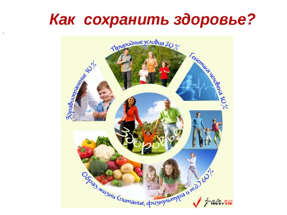 Как сохранить здоровье? .