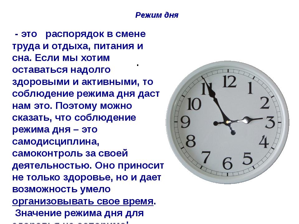 Режим дня . - это распорядок в смене труда и отдыха, питания и сна. Если мы...
