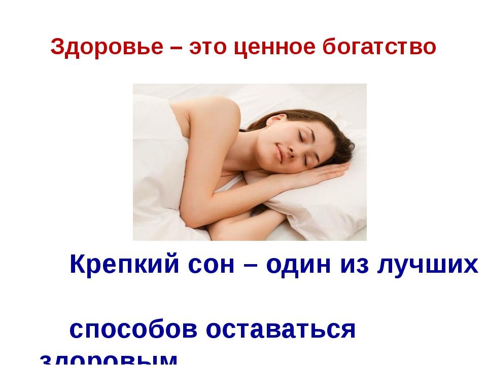 Здоровье – это ценное богатство Крепкий сон – один из лучших способов остават...