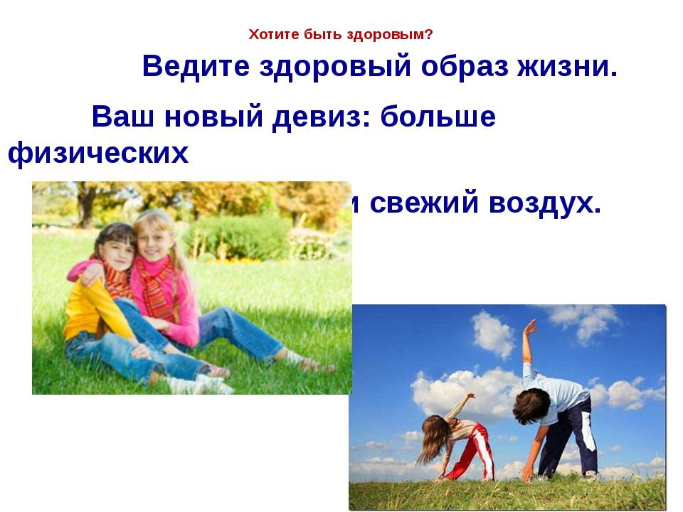 Хотите быть здоровым? Ведите здоровый образ жизни. Ваш новый девиз: больше фи...