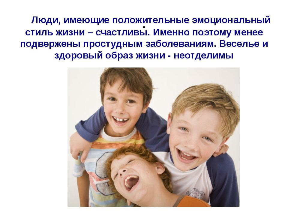 . Люди, имеющие положительные эмоциональный стиль жизни – счастливы. Именно п...