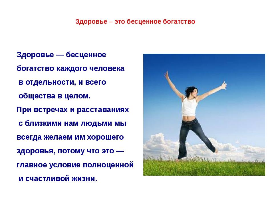 Здоровье – это бесценное богатство Здоровье — бесценное богатство каждого че...