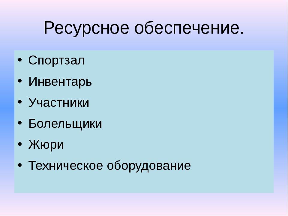 Ресурсное обеспечение. Спортзал Инвентарь Участники Болельщики Жюри Техническ...