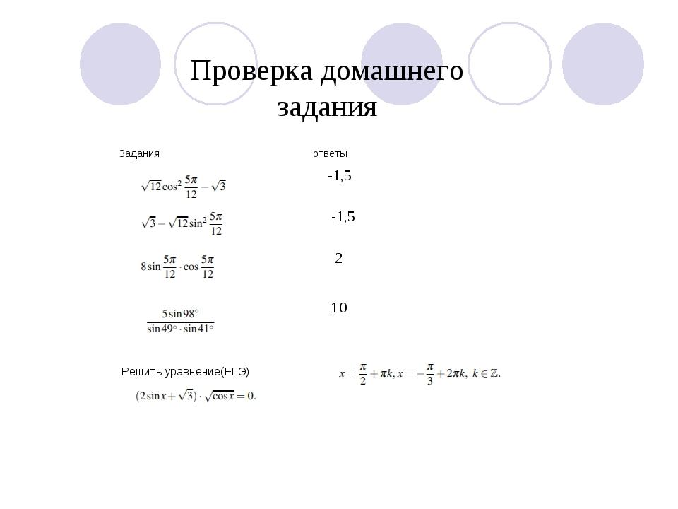 Проверка домашнего задания Заданияответы  -1,5  -1,5  2 10 Решить уравне...