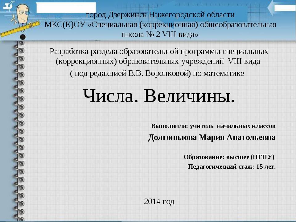 город Дзержинск Нижегородской области МКС(К)ОУ «Специальная (коррекционная) о...