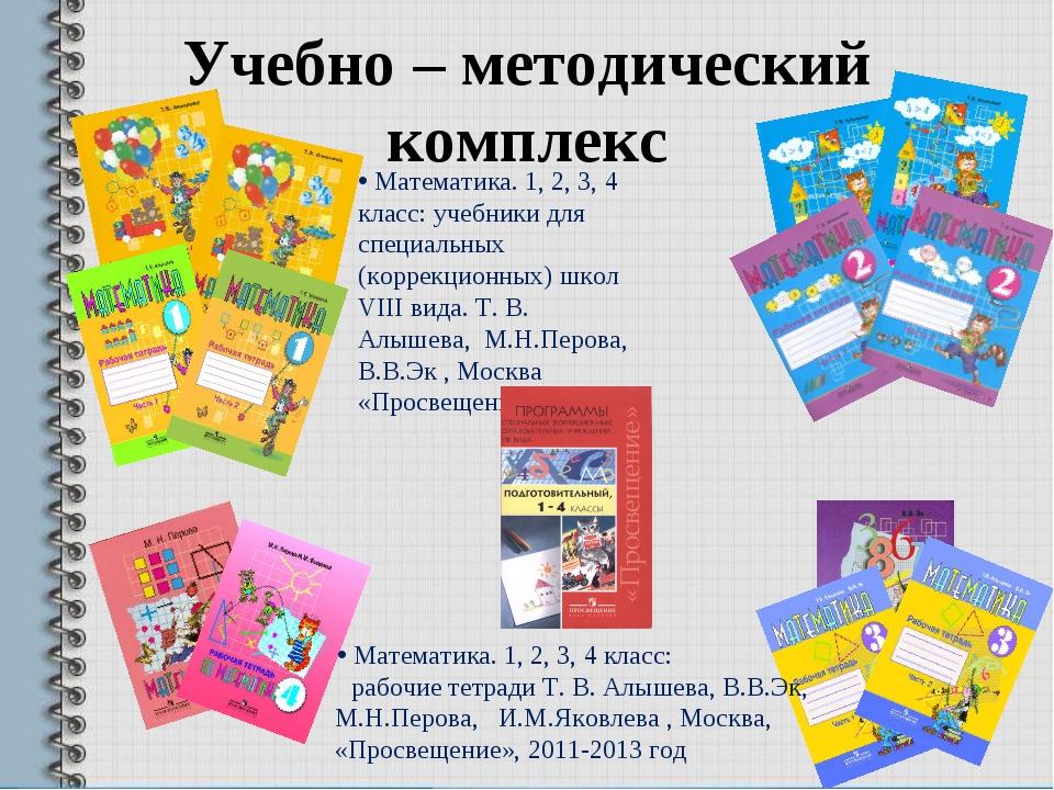 Учебно – методический комплекс Математика. 1, 2, 3, 4 класс: учебники для спе...