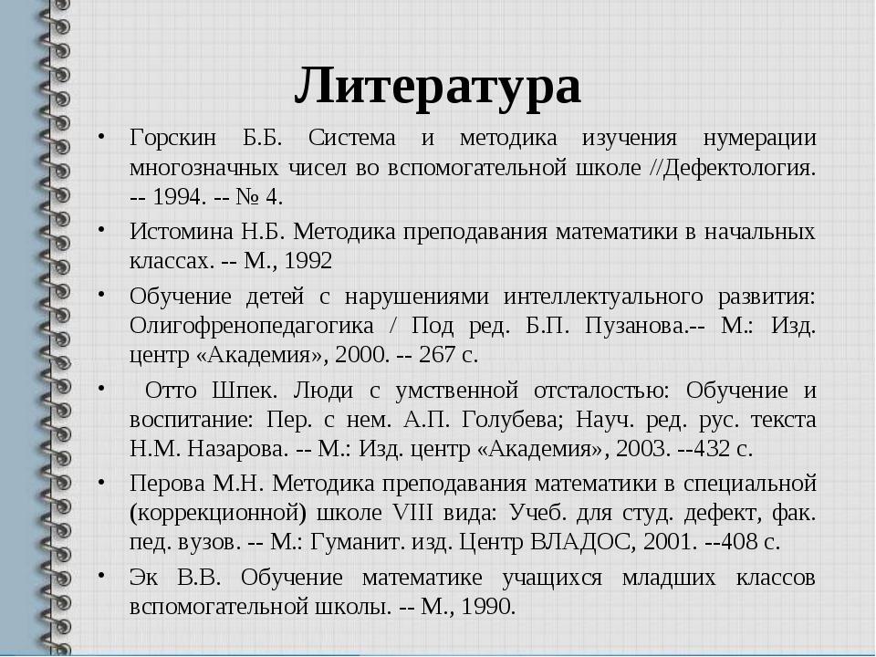 Литература Горскин Б.Б. Система и методика изучения нумерации многозначных чи...