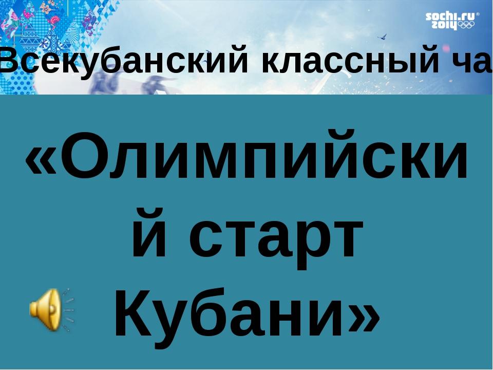 «Олимпийский старт Кубани» Всекубанский классный час