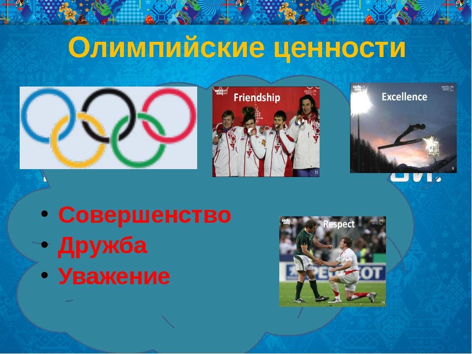 Олимпийские ценности Совершенство Дружба Уважение