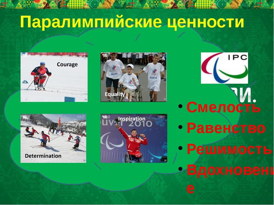 Паралимпийские ценности Смелость Равенство Решимость Вдохновение