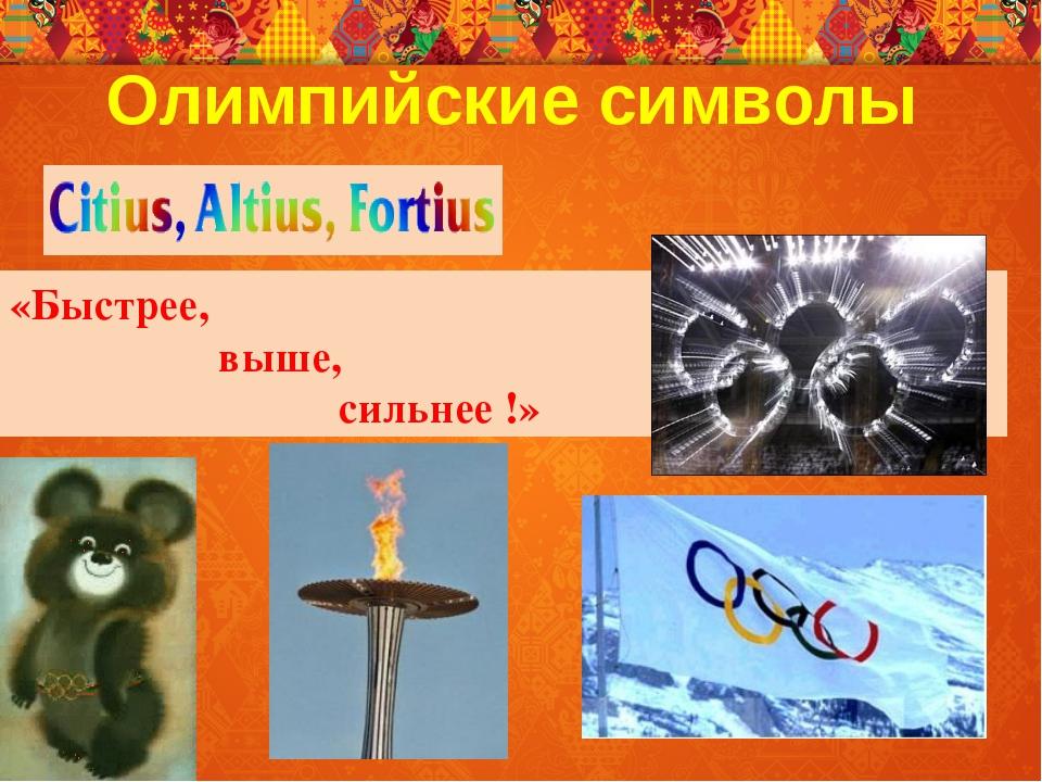 Олимпийские символы «Быстрее, выше, сильнее !»