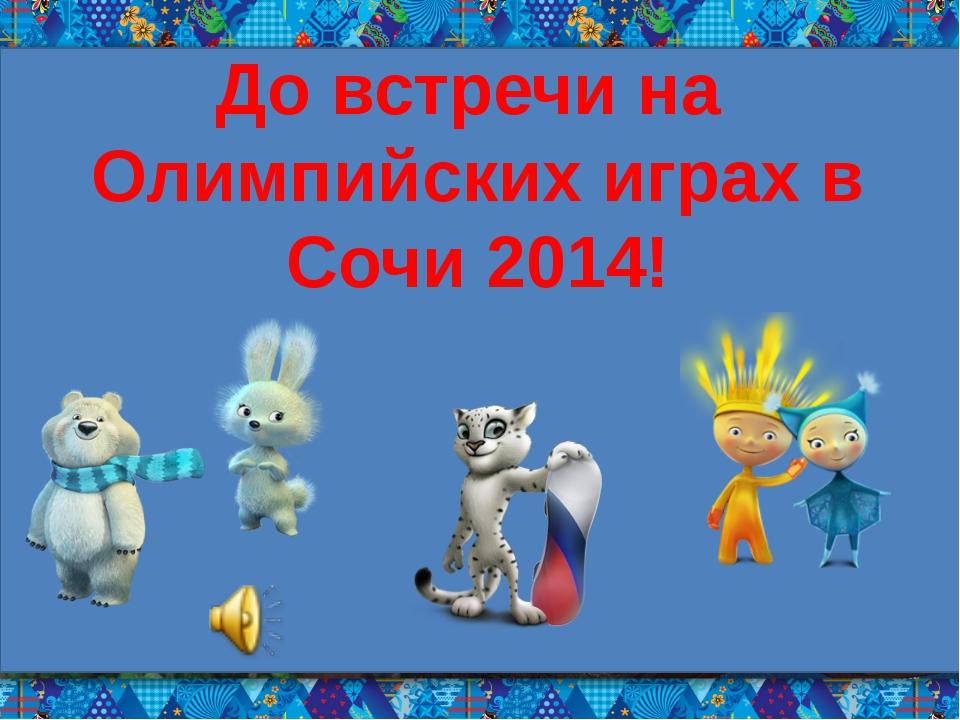 До встречи на Олимпийских играх в Сочи 2014!