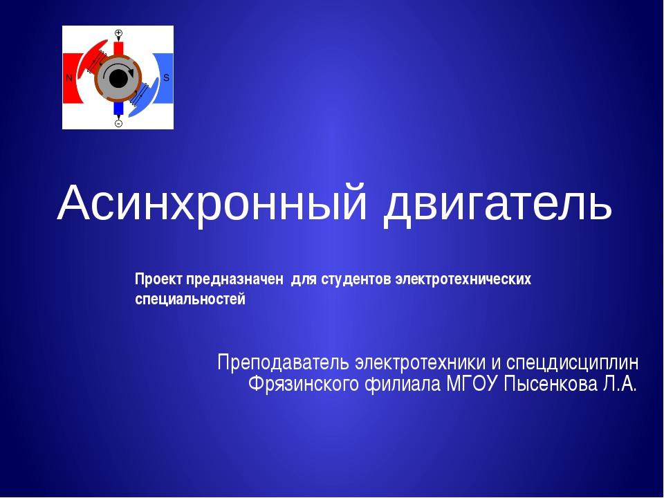 Преподаватель электротехники и спецдисциплин Фрязинского филиала МГОУ Пысенк...