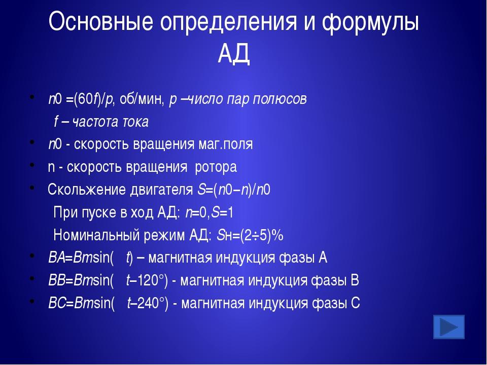 Статор А Д Статор асинхронного электродвигателя является неподвижной частью....