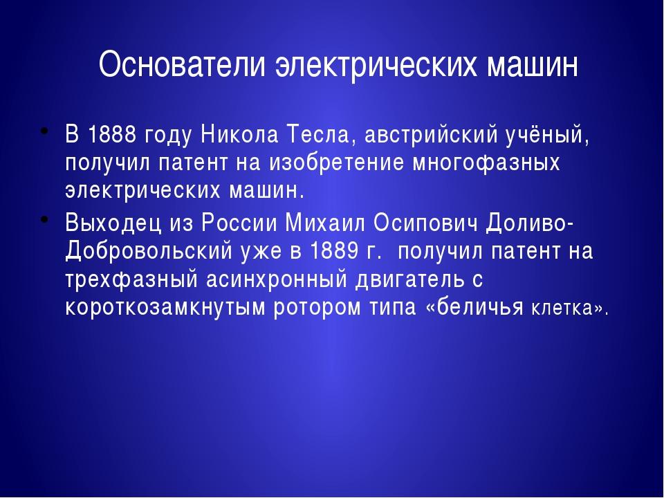 Основатели электрических машин В 1888 году Никола Тесла, австрийский учёный,...