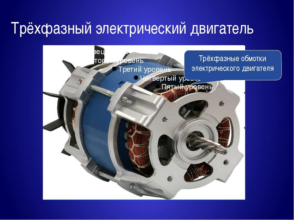 Трёхфазный электрический двигатель Трёхфазные обмотки электрического двигателя