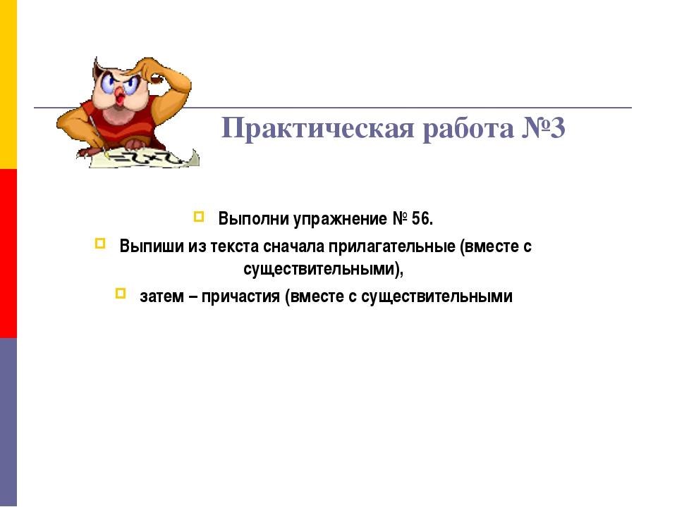 Практическая работа №3 Выполни упражнение № 56. Выпиши из текста сначала прил...