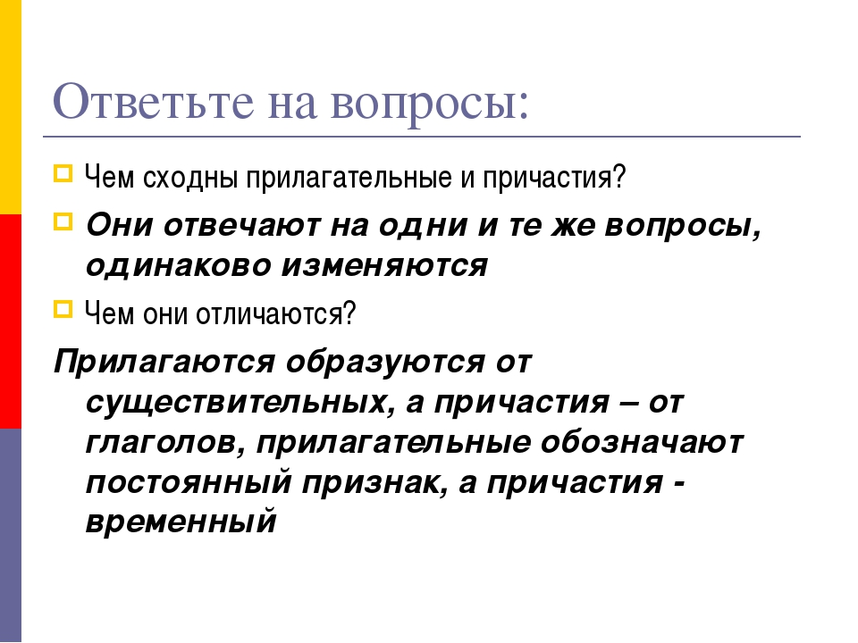 Ответьте на вопросы: Чем сходны прилагательные и причастия? Они отвечают на о...