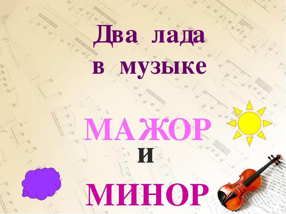 Два лада в музыке МАЖОР и МИНОР