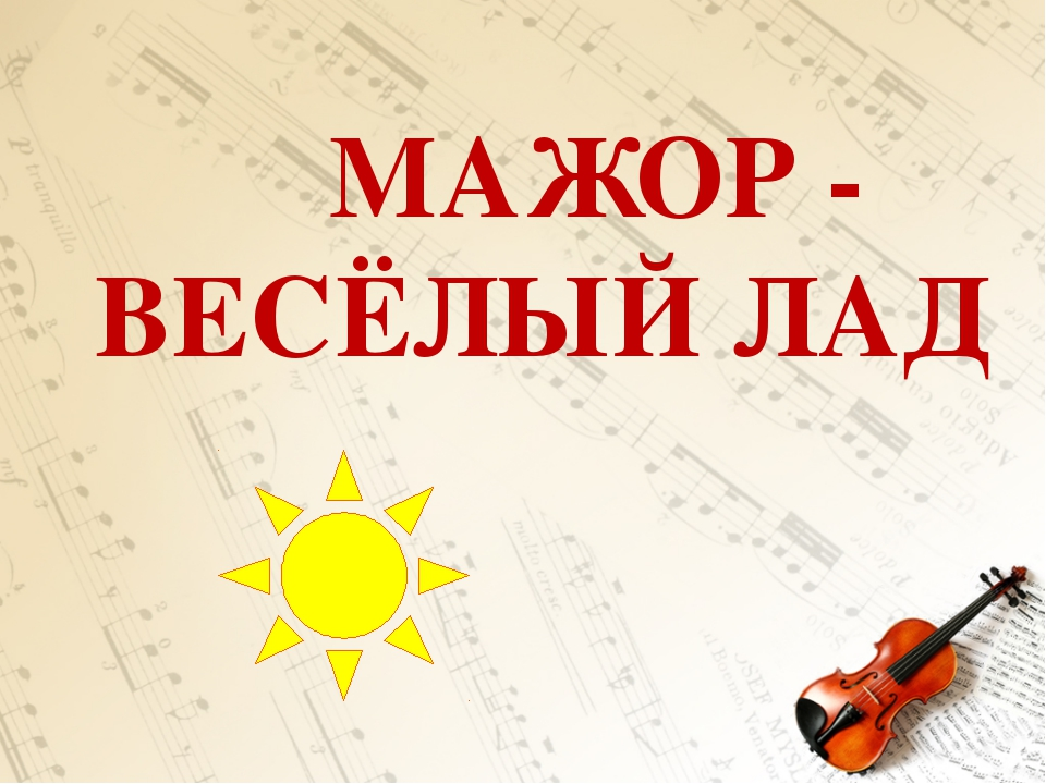 МАЖОР - ВЕСЁЛЫЙ ЛАД