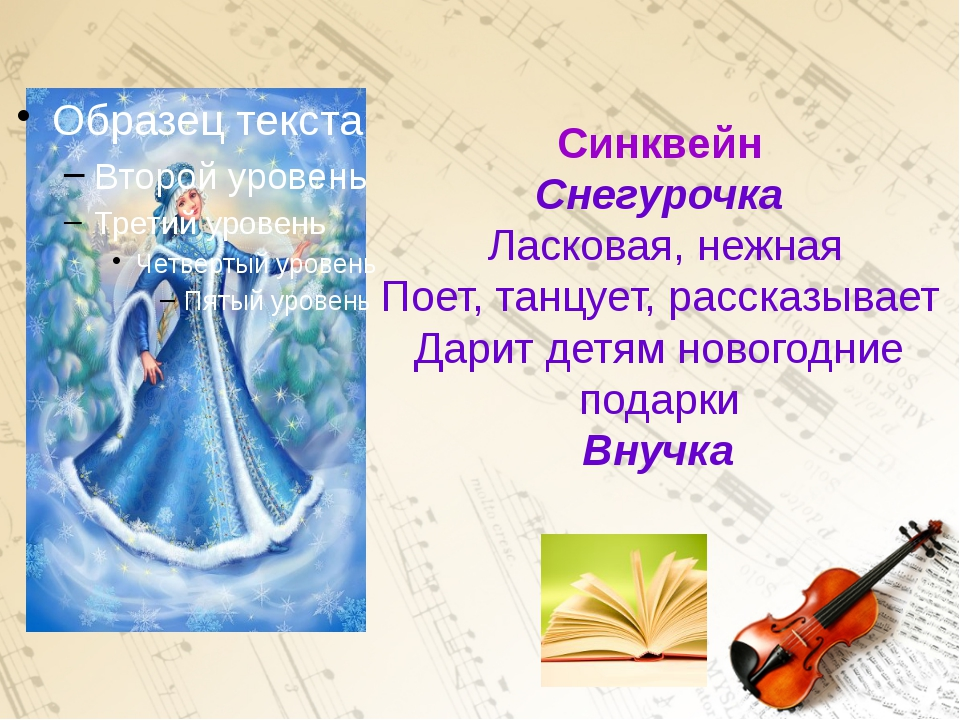 Синквейн Снегурочка Ласковая, нежная Поет, танцует, рассказывает Дарит детям...