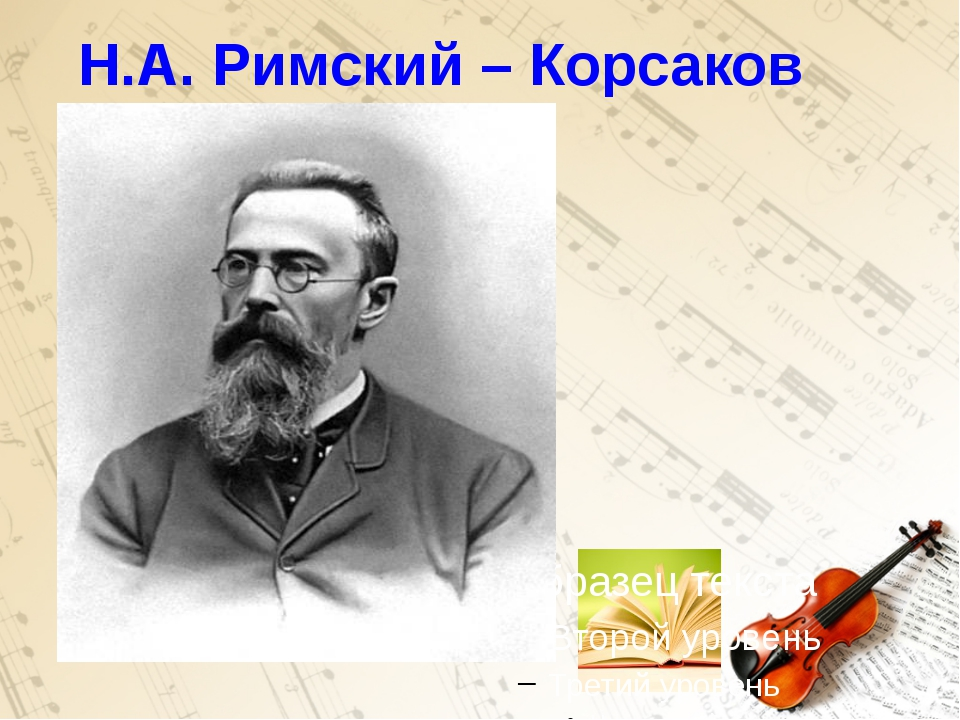 Н.А. Римский – Корсаков