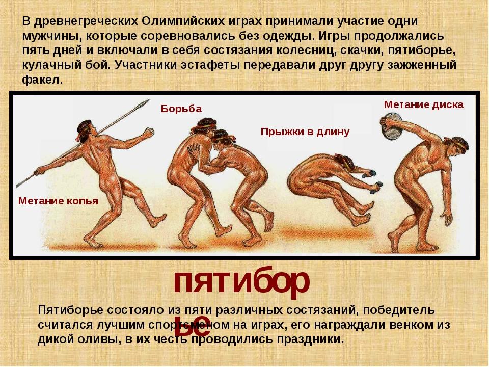 В древнегреческих Олимпийских играх принимали участие одни мужчины, которые с...
