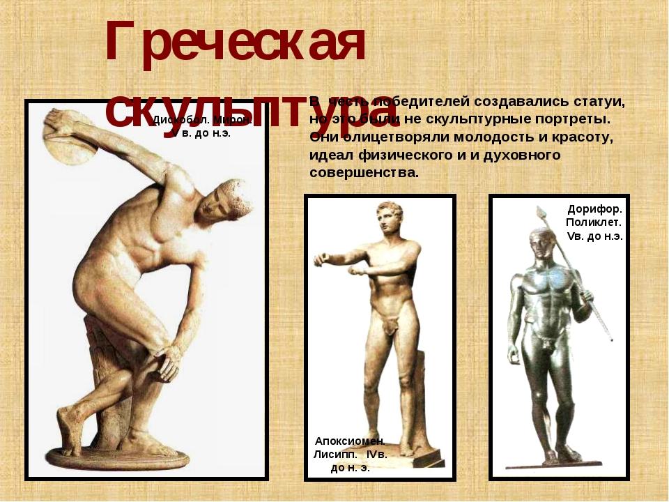Греческая скульптура В честь победителей создавались статуи, но это были не с...