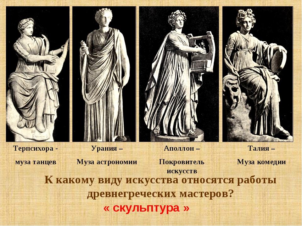 Терпсихора - муза танцев Талия – Муза комедии Аполлон – Покровитель искусств...