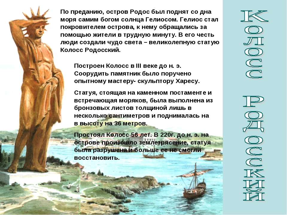 По преданию, остров Родос был поднят со дна моря самим богом солнца Гелиосом....