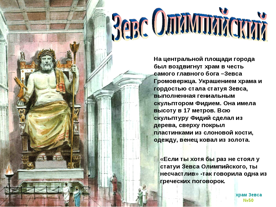 На центральной площади города был воздвигнут храм в честь самого главного бог...