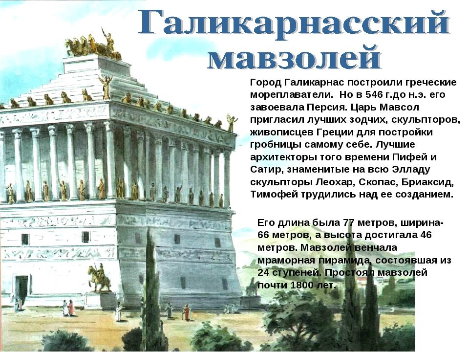 Город Галикарнас построили греческие мореплаватели. Но в 546 г.до н.э. его за...
