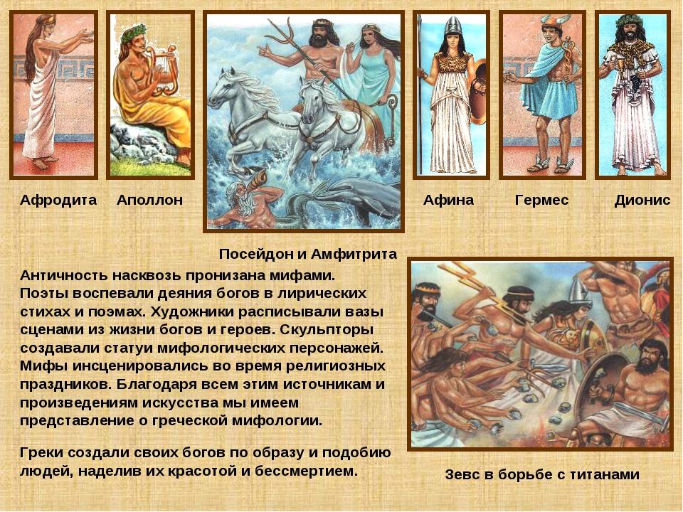 Афродита Дионис Гермес Афина Аполлон Посейдон и Амфитрита Зевс в борьбе с тит...