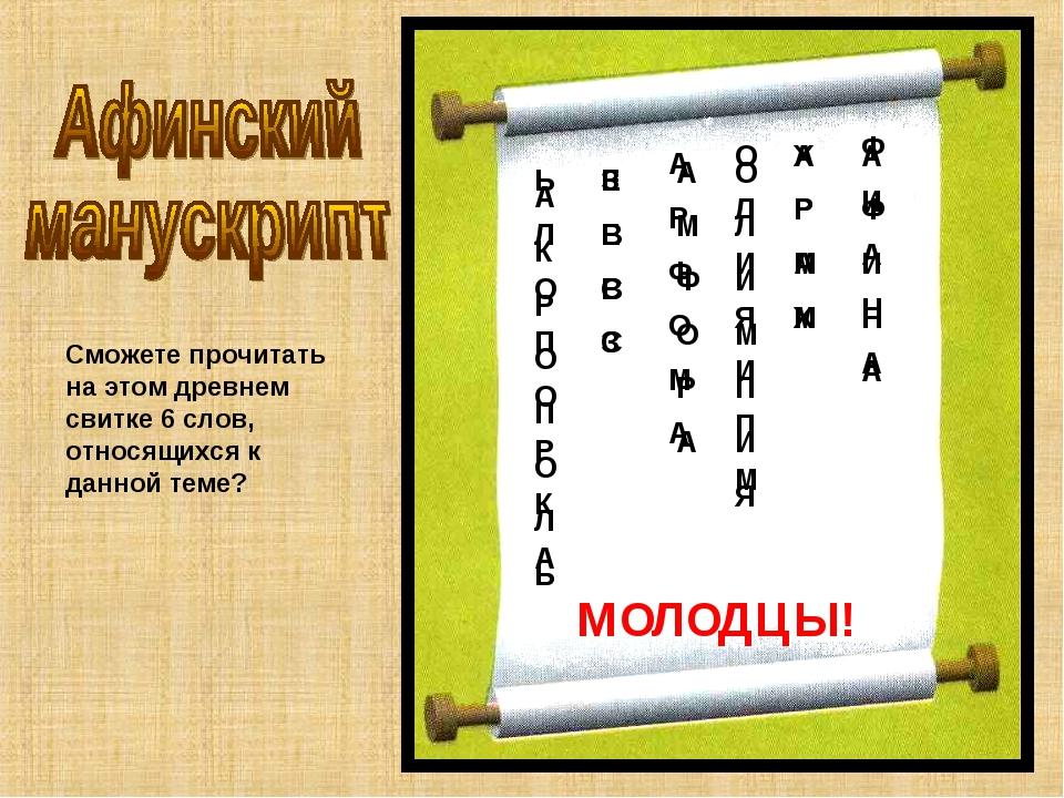 Сможете прочитать на этом древнем свитке 6 слов, относящихся к данной теме? Ь...