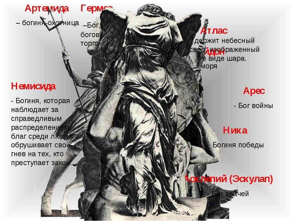 Артемида – богиня-охотница Гермес –Бог, посланник богов, покровитель торговли...
