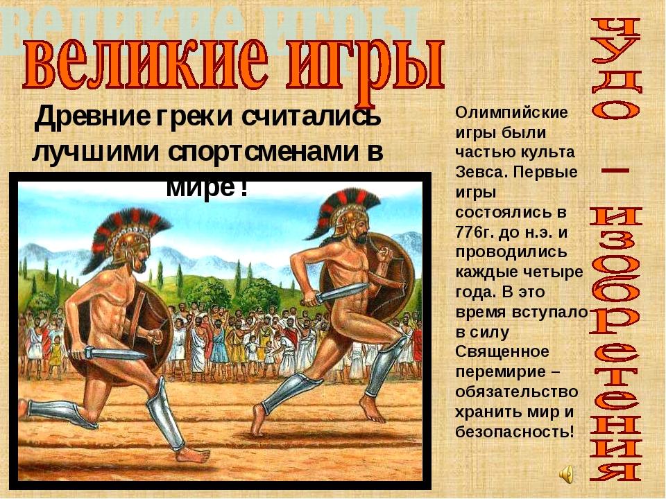 Древние греки считались лучшими спортсменами в мире ! Олимпийские игры были ч...