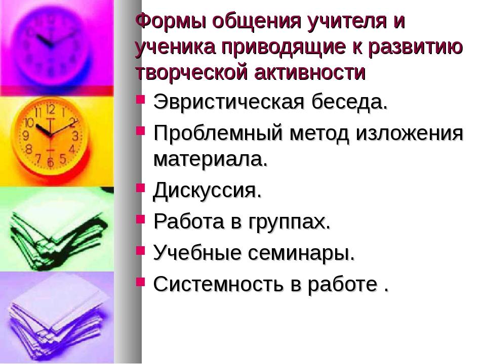 Формы общения учителя и ученика приводящие к развитию творческой активности Э...