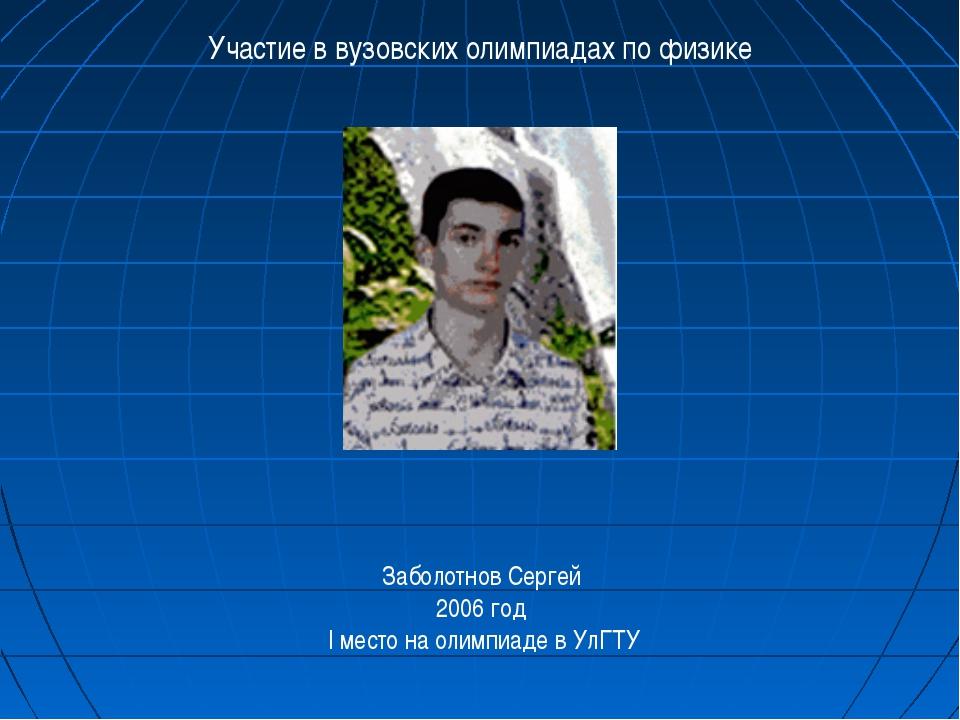 Участие в вузовских олимпиадах по физике Заболотнов Сергей 2006 год I место н...