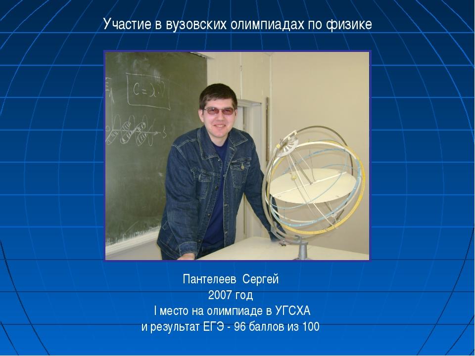 Участие в вузовских олимпиадах по физике Пантелеев Сергей 2007 год I место на...