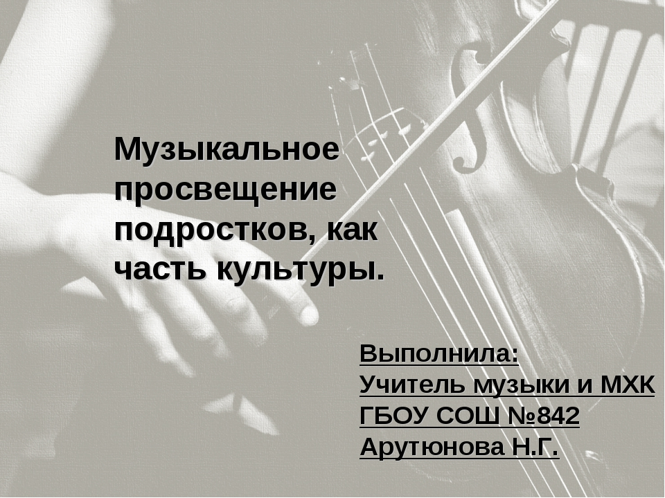 Музыкальное просвещение подростков, как часть культуры. Выполнила: Учитель му...