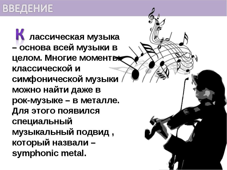 лассическая музыка – основа всей музыки в целом. Многие моменты классической...