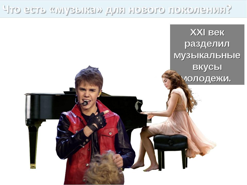 XXI век разделил музыкальные вкусы молодежи.