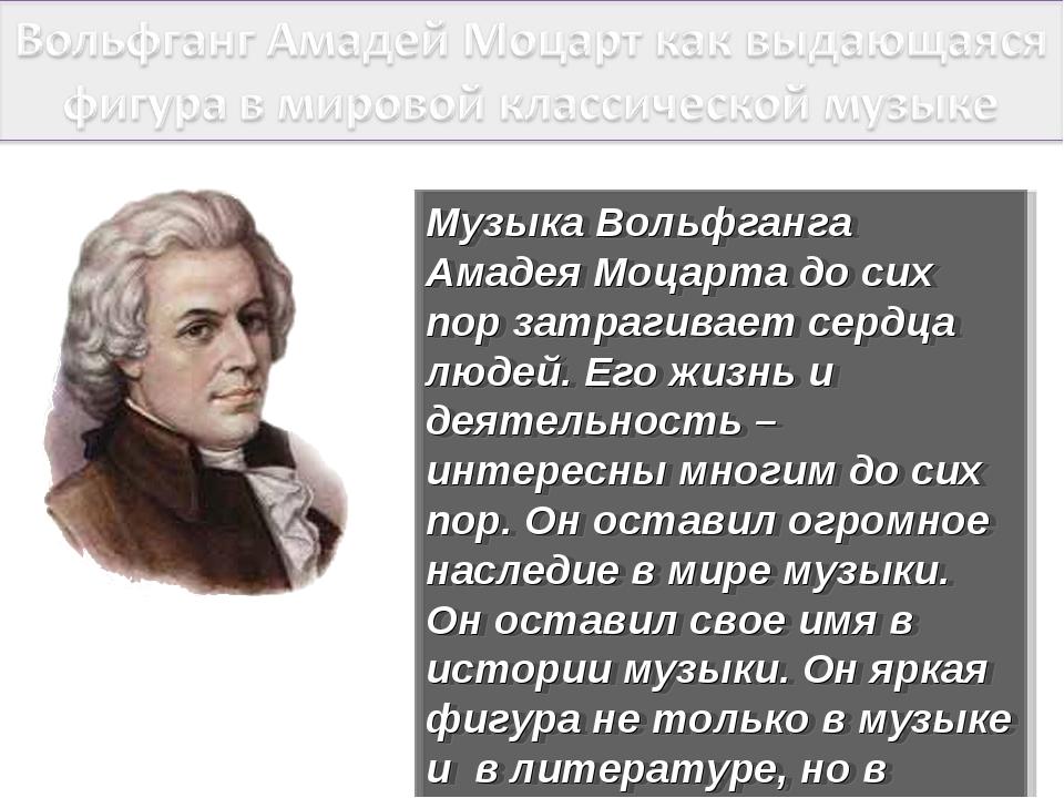 W.A.Mozart Музыка Вольфганга Амадея Моцарта до сих пор затрагивает сердца люд...