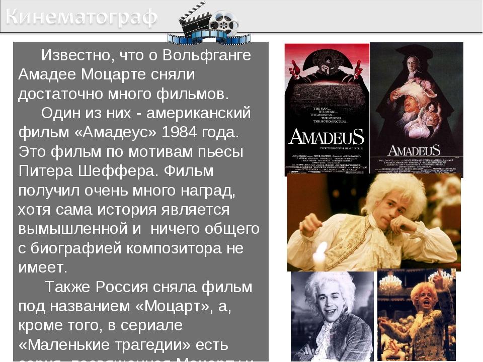 Известно, что о Вольфганге Амадее Моцарте сняли достаточно много фильмов. Од...