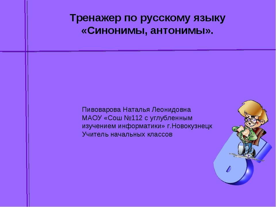 Тренажер по русскому языку «Синонимы, антонимы». Пивоварова Наталья Леонидовн...