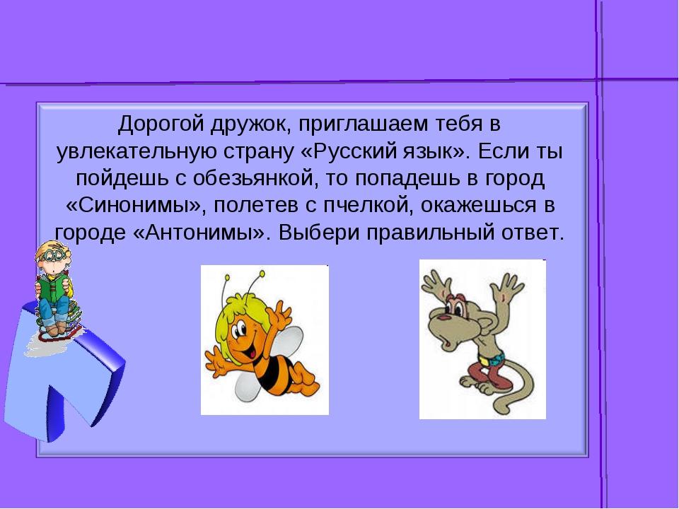 Дорогой дружок, приглашаем тебя в увлекательную страну «Русский язык». Если т...
