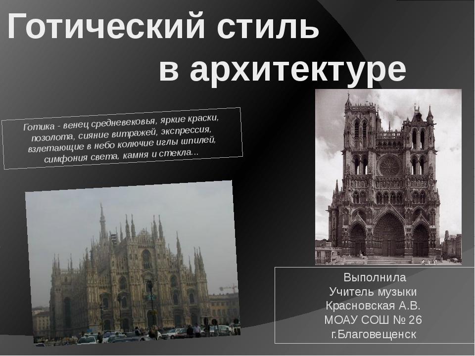 Готический стиль в архитектуре Выполнила Учитель музыки Красновская А.В. МОАУ...