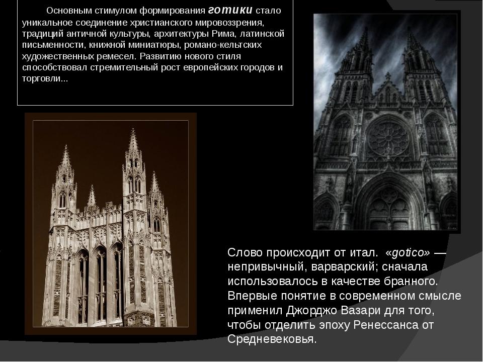 Основным стимулом формирования готики стало уникальное соединение христианско...