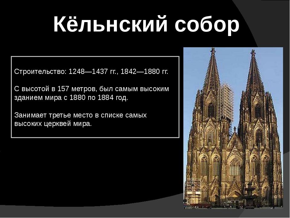 Кёльнский собор Строительство: 1248—1437гг., 1842—1880гг. С высотой в 157 м...