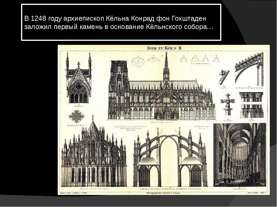 В 1248 году архиепископ Кёльна Конрад фон Гохштаден заложил первый камень в...